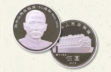 孙中山150周年纪念币兑换