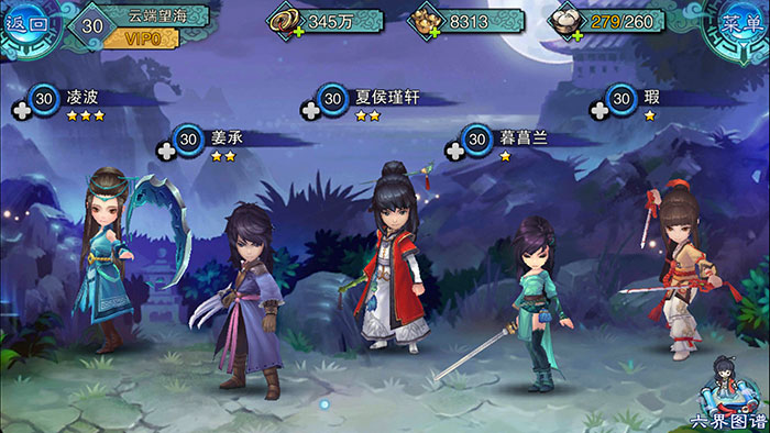 仙剑五前传阵容