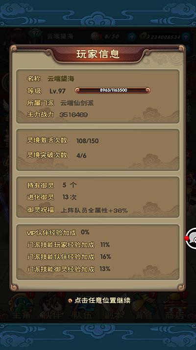 新仙剑奇侠传3D手游人物属性