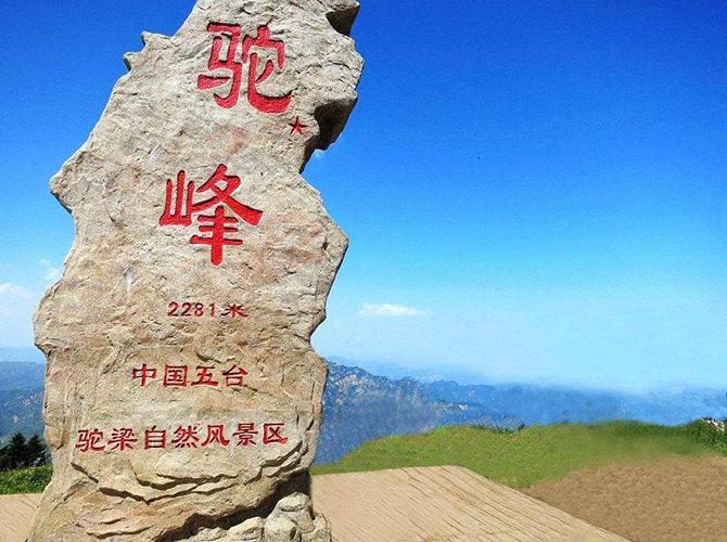 海拔2281米的驼峰