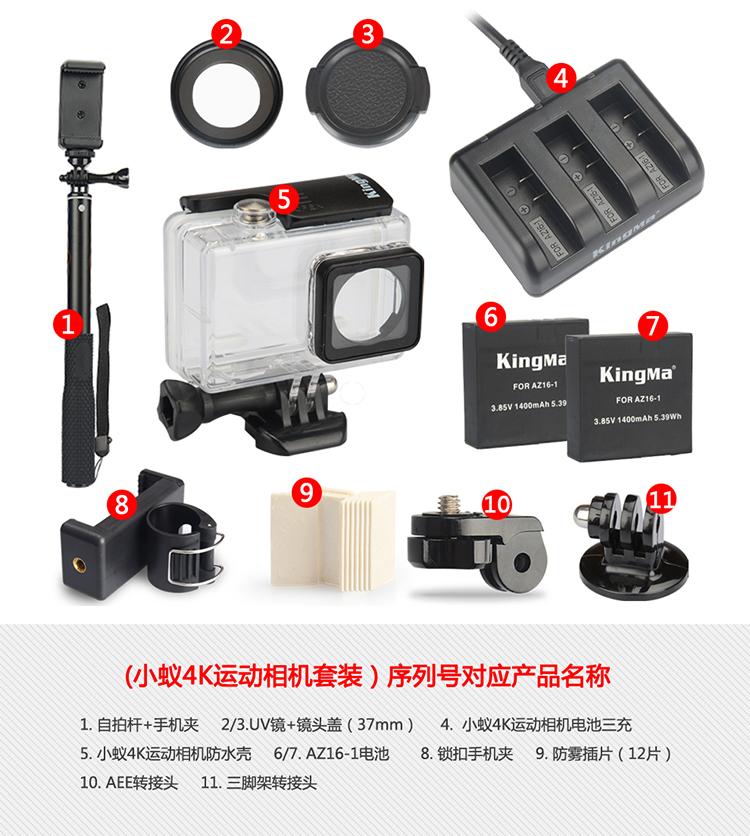 小蚁4K运动相机配件