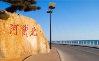 北戴河和山海关旅游 时隔20年再来秦皇岛