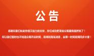 8月28日迅雷玩客云火爆把淘宝众筹服务器挤挂了!