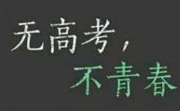 马云高考的数学没有选择题,考1分完全是凭自己实力