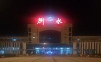 衡水火车站