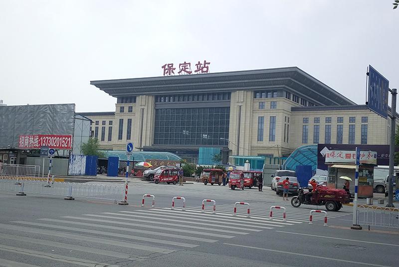 保定火车站