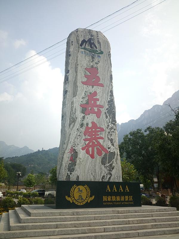 五岳寨景区