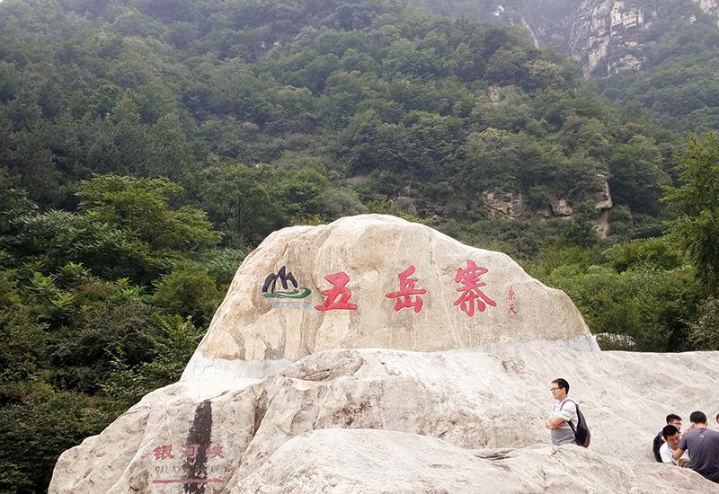 五岳寨门口石头