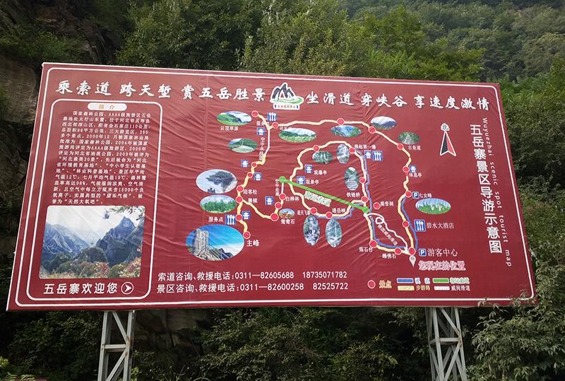 五岳寨导游图