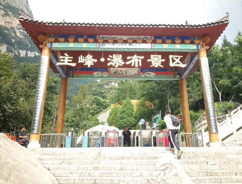 五岳寨主峰瀑布景区